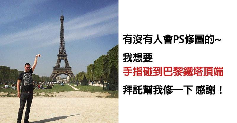 遊客求助網軍「想要摸到巴黎鐵塔」的照片 釣出一堆「超壞P圖大神」爆笑修圖!