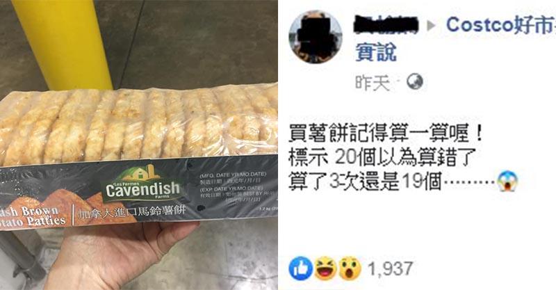 去好市多買20入薯餅...他抱怨「算3次都不對」 苦主警告:有幾個不重要!