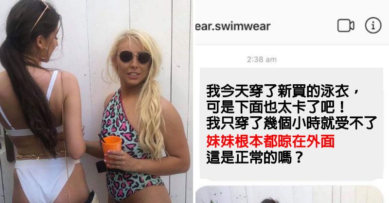 金髮妹抱怨泳裝「怎麼這麼勒妹妹」!老闆娘解釋「超殘酷真相」讓她想糗到想消失