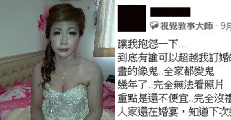 她砸萬元找新娘秘書化妝 結果看鏡子「像撞鬼」嚇壞…怒換人還被反將一軍!