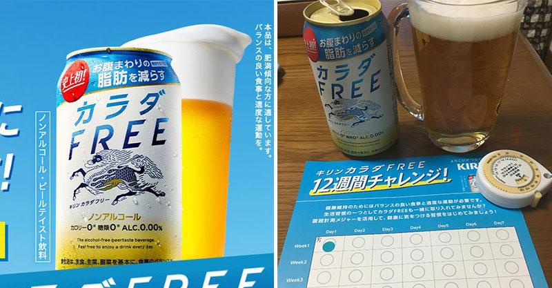 日本KIRIN推出「減脂啤酒」邊喝邊減肥 獨家秘密配方讓你「怎麼喝都不會醉」!