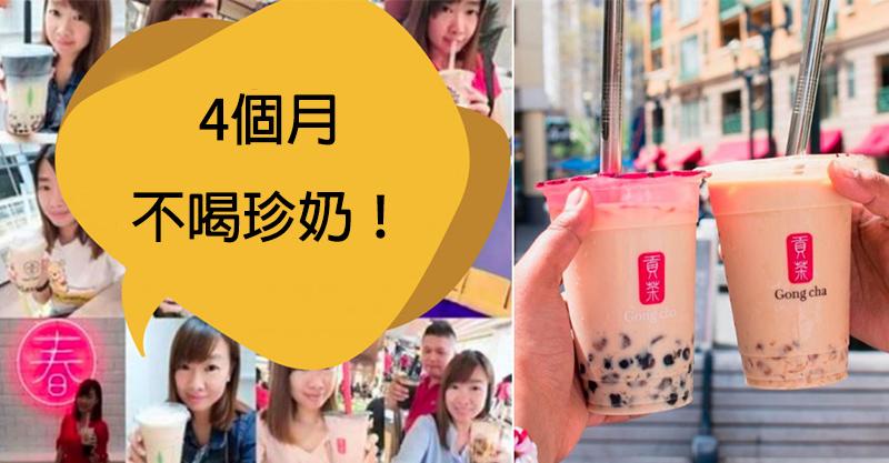 大馬妹「沉迷珍奶」喝掉來回機票 一戒手搖杯「直接存錢飛台灣」大喝一頓!