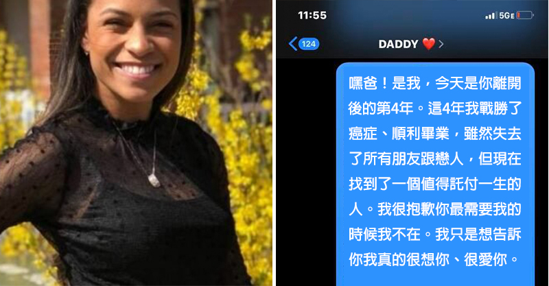 她傳訊息給「在天堂的爸爸」報告近況 4年後竟「收到回覆」還意外拯救了一個人!