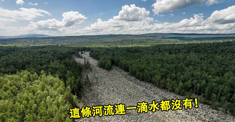 史上最怪!俄羅斯「石頭河」堆滿超重石頭 「一滴水都沒有」卻不停發出流水聲...