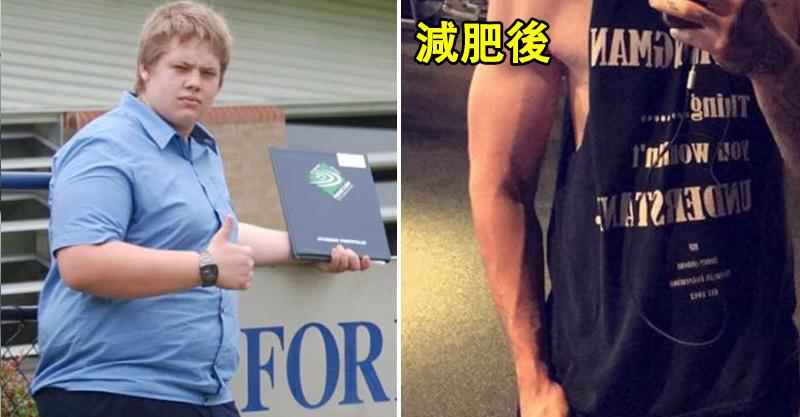 胖男「被暗戀對象戲弄」決心甩肉60公斤 他「變肌肉型男」後…連女神也回頭!