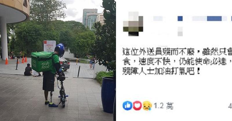 外送員騎車速度慢…他往下看發現「是義肢」!努力工作背影惹哭萬人QQ