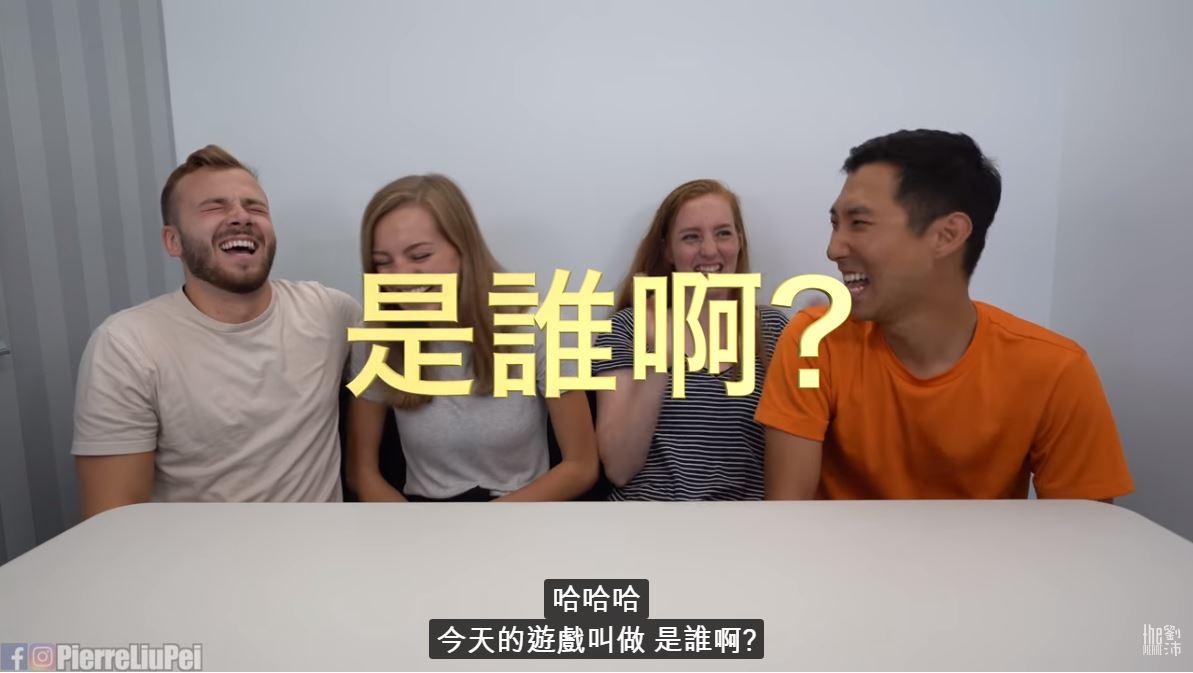 影/外國人猜「中譯人名」大崩潰 高難度「阿姆」公布正解後…全場傻眼:還以為是阿妹!