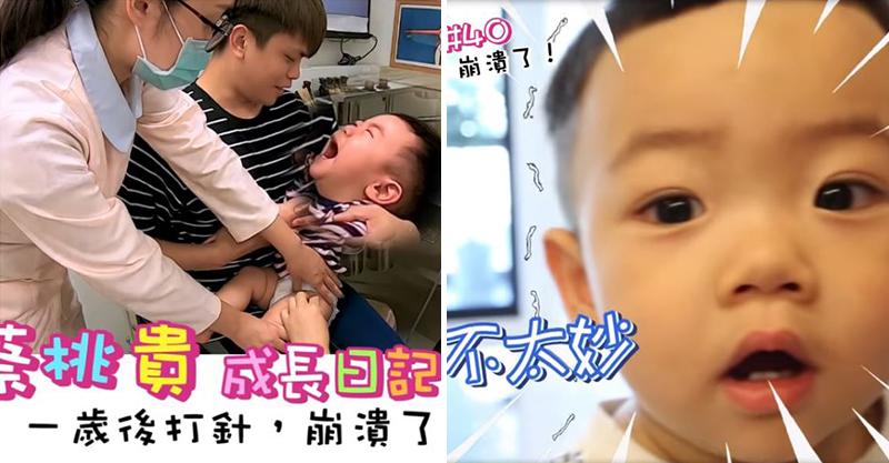 蔡桃貴「1歲打針影片」引60萬人觀看 他從「興奮→崩潰」超真實反應讓網笑翻!