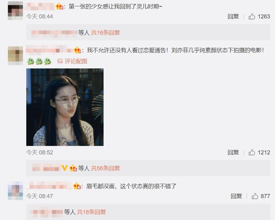 劉亦菲曝光「素顏無修圖照」被瘋傳 正面「超震撼模樣」網友看傻:只能跪了