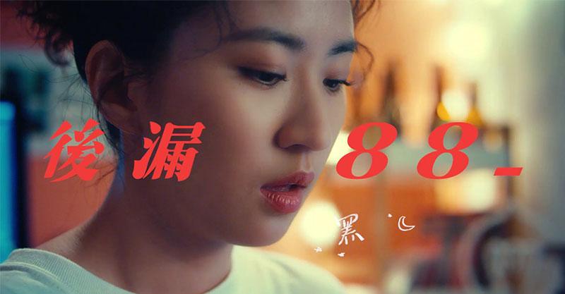 影/爵士女神「9M88」廣告歌超抓耳 粉絲「瘋狂重播」求廠商:拜託出完整版!