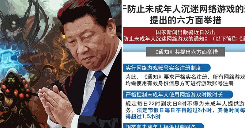 中國實施「未成年遊戲宵禁」全面實名制!晚上10點強制下線 玩家震驚:課金也要管...