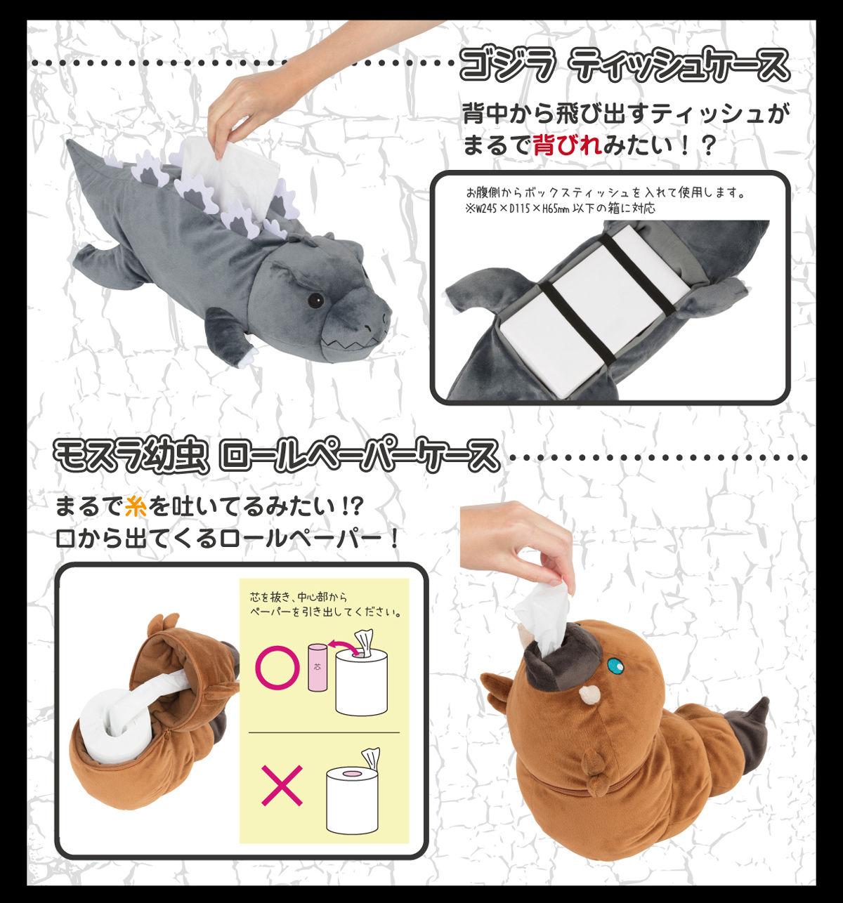 日本推出「哥吉拉、摩斯拉面紙套」設計超酷 衛生紙裝進去...摩斯拉會吐絲!