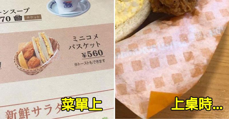 這家餐廳被封「大家最愛的詐欺犯」!菜單V.S上桌後對比太驚嚇 網讚爆:這才是良心