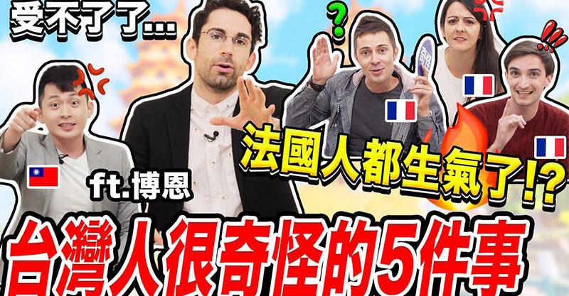 影/博恩解答「讓法國人無解」的生活習慣 台女「愛娃娃音」連外國人都佩服!