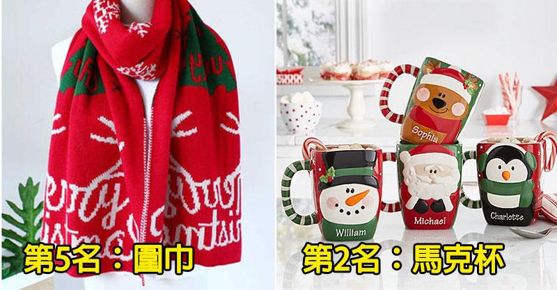 網票選10個「最討厭收到」的交換禮物 聖誕節再送「護手霜」真的會崩潰!