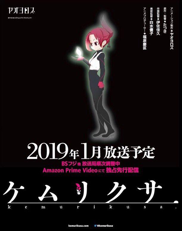 2019「最受喜愛動畫TOP10」出爐!《FGO》慘墊底 《進擊的巨人》只排第5