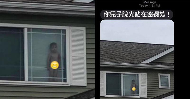 洗完澡發現「兒子不見」她緊張急找 鄰居拍照出賣:他脫光光站在窗邊...