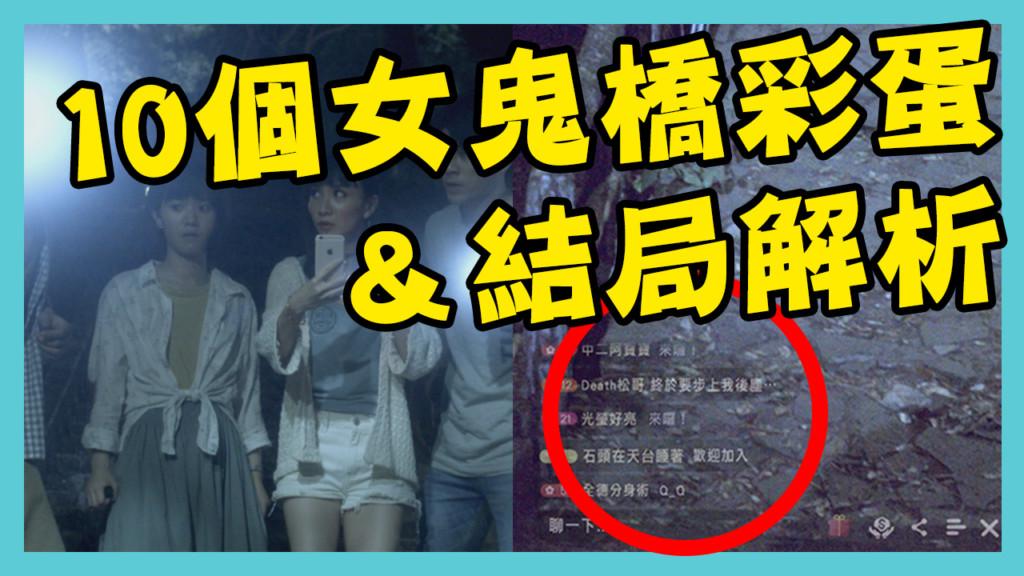 重雷/《女鬼橋》10個時間軸彩蛋全解析&結局分析 將有台灣大學鬼故事宇宙?