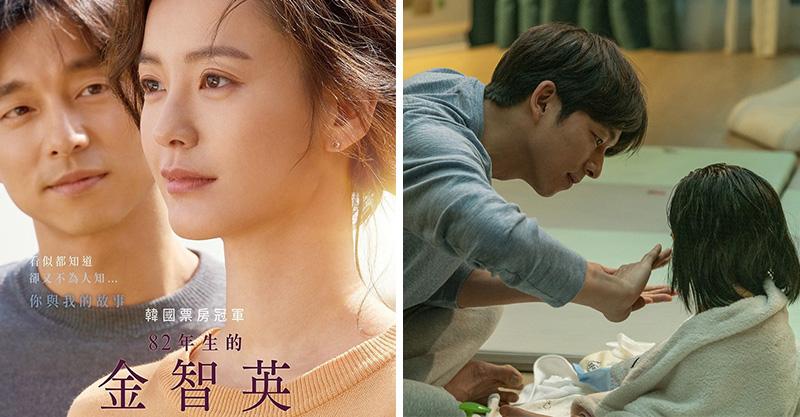 影評/今年必看《82年生的金智英》!孔劉與鄭裕美「超精湛演技」逼哭全場