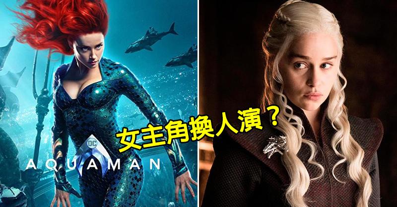 網友連署「換龍后演」《水行俠2》女主角 權力遊戲「經典情侶」有緣再現!
