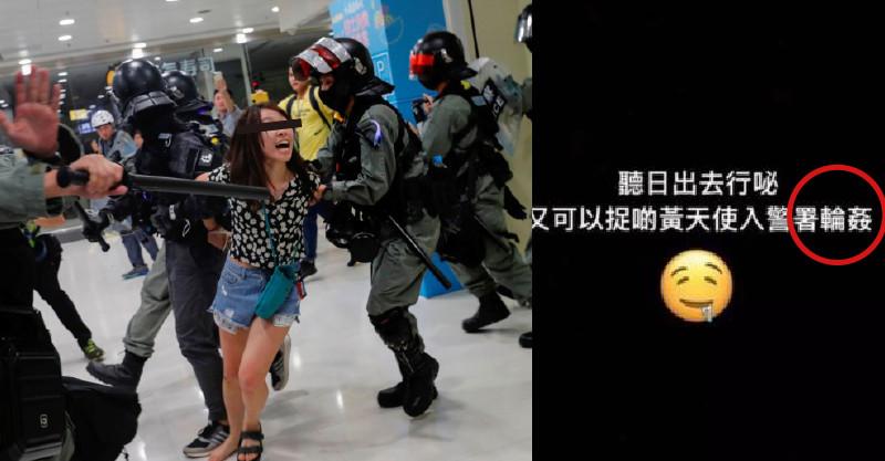 網友爆料「港警發缺德動態」嚇瘋:又可以抓女生回去「輪」了