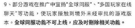 封殺《動物森友會》後 中國「新禁令」:不准跟外國人一起玩!