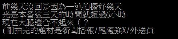 吳夢夢已拍完「日本3場戲」狂戰6小時「腿合不起來」