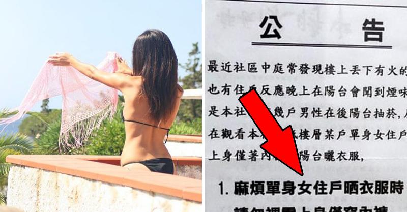 大樓公告禁止「女住戶曬衣服」 網看「限制級內容」搶著搬進去!